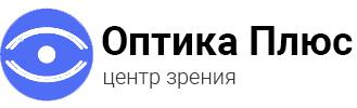 ОптикаПлюс